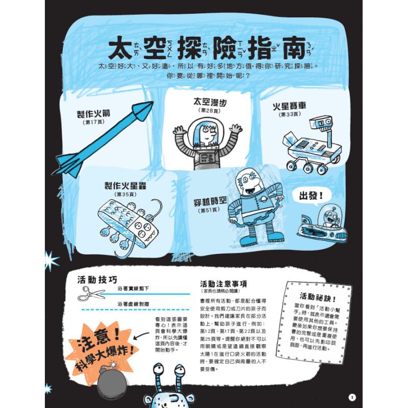 動手動腦玩科學2:太空大冒險